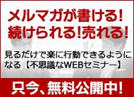無料WEBセミナー公開中!